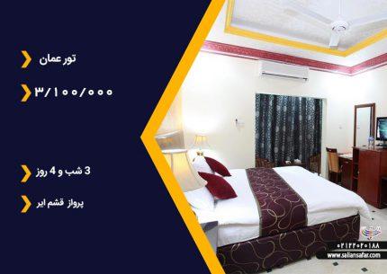تور عمان 29 آذر ماه