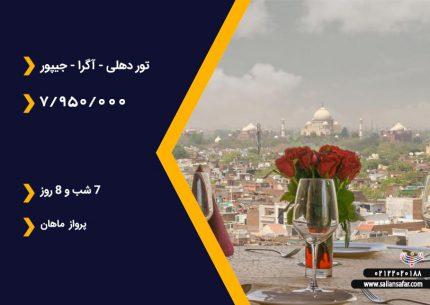 تور دهلی - آگرا - جیپور 11 بهمن