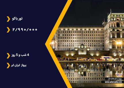تور باکو 26 دی ماه