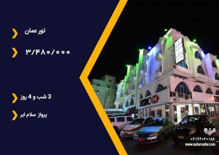 تور عمان 9 بهمن