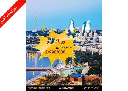 تور باکو 19 دی ماه