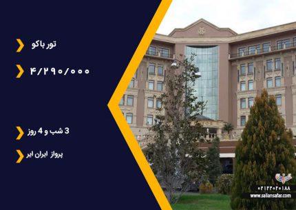 تور باکو 6 بهمن ماه