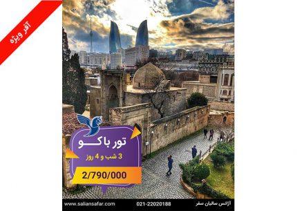 تور باکو 6 بهمن