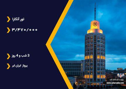 تور آنکارا 27 بهمن