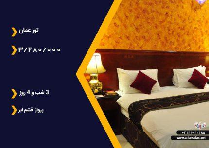 تور عمان 25 بهمن ماه