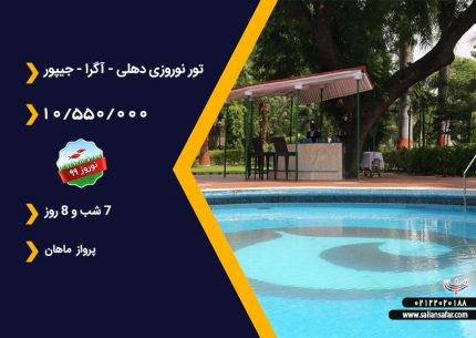 تور ویژه نوروز دهلی - آگرا - جیپور 5 فروردین