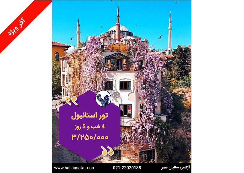 آفر ویژه استانبول 7 اسفند