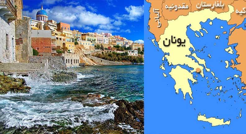 موقعیت جغرافیایی بی نظیر کشور یونان
