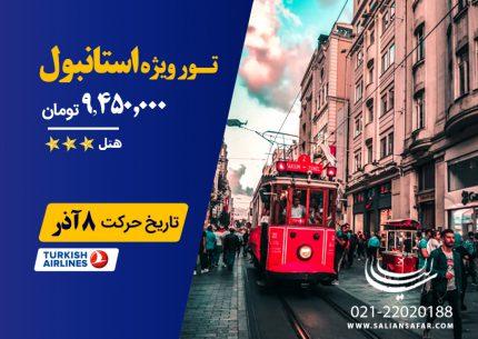 تور ویژه استانبول (تاریخ برگشت 12 آذر)