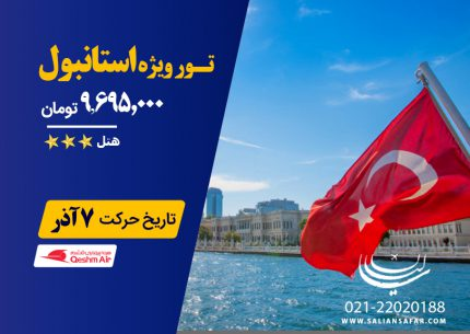 تور ویژه استانبول حرکت 7 آذر