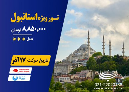 تور ویژه استانبول حرکت 17 آذر ماه
