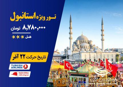 تور ویژه استانبول تاریخ حرکت 22 آذر