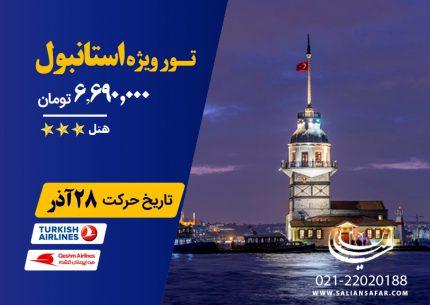 تور ویژه استانبول حرکت 28 آذر