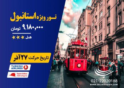 تور ویژه استانبول حرکت 27 آذر