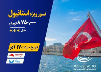 تور ویژه استانبول حرکت 17 آذر