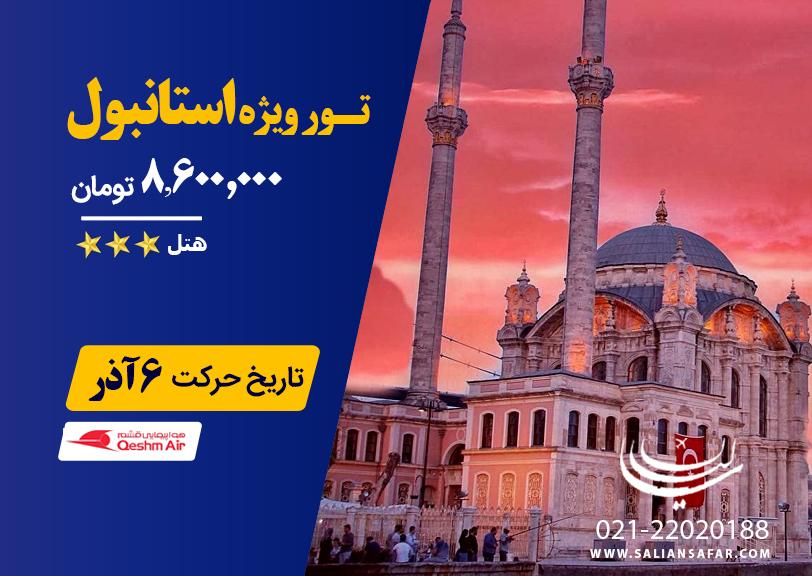 تور ویژه استانبول تاریخ حرکت 6 آذر