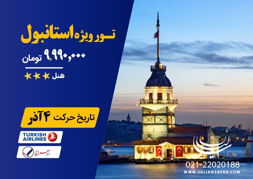 تور ویژه استانبول تاریخ حرکت 4 آذر