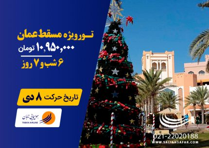 تور ویژه سال نو مسقط عمان 8 دی