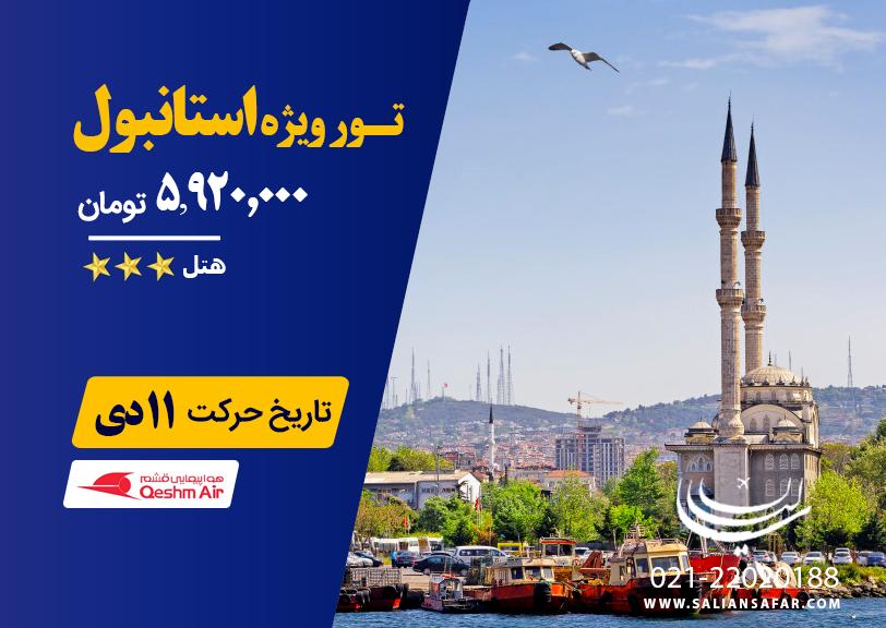 تور ویژه استانبول تاریخ حرکت 11 دی