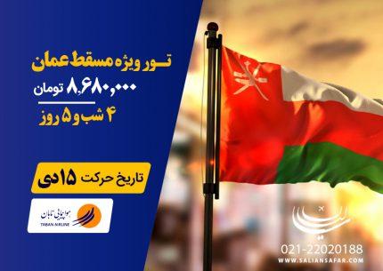تور عمان حرکت 15 دی