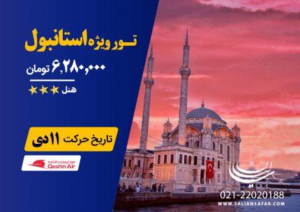 تور ویژه استانبول حرکت 11 دی