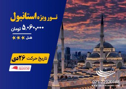 تور ویژه استانبول تاریخ حرکت 26 دی