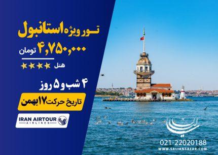 تور ویژه استانبول حرکت 17 بهمن 99