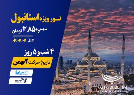 تور ویژه استانبول حرکت 2 بهمن 99