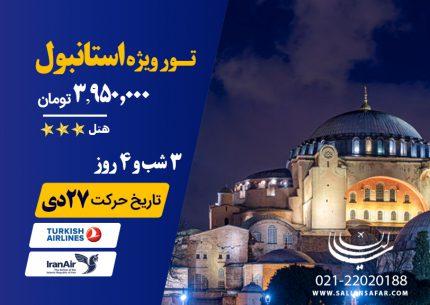 تور ویژه استانبول حرکت 27 دی ماه