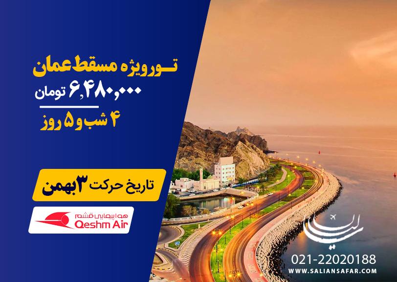 تور ویژه مسقط عمان حرکت 3 بهمن 99
