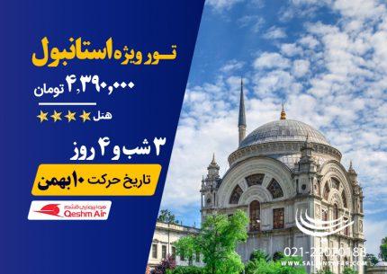 تور ویژه استانبول حرکت 10 بهمن 99