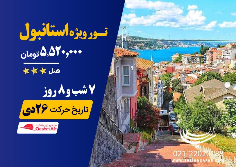 تور ویژه استانبول حرکت 26 دی