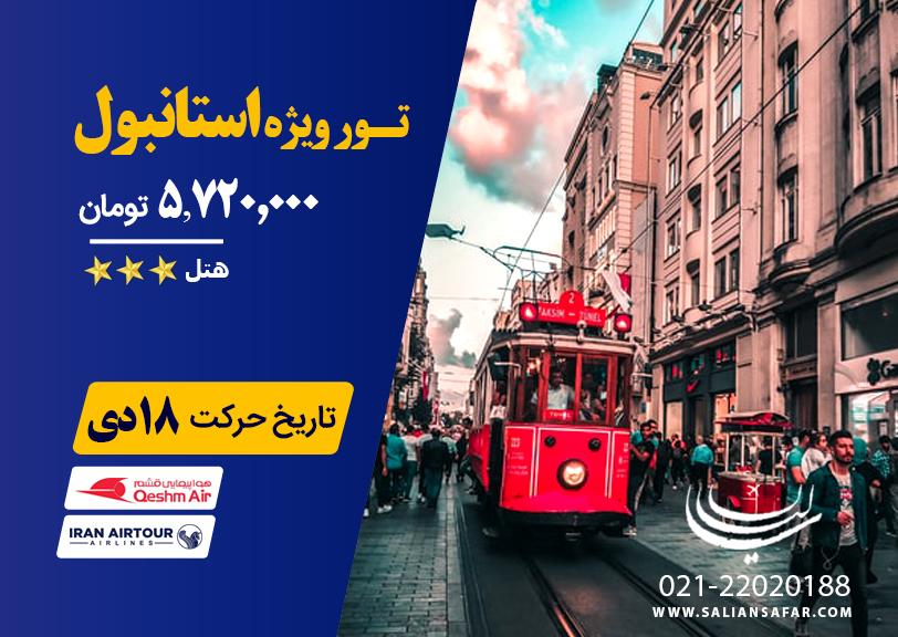 تور ویژه استانبول تاریخ حرکت 18 دی