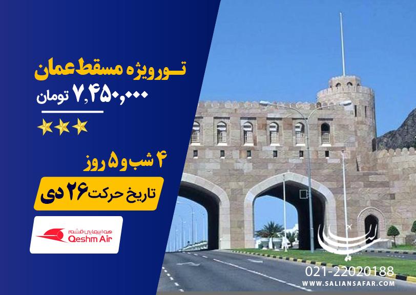 تور ویژه مسقط عمان حرکت 26 دی