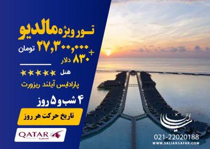 تور ویژه مالدیو - تاریخ حرکت هر روز