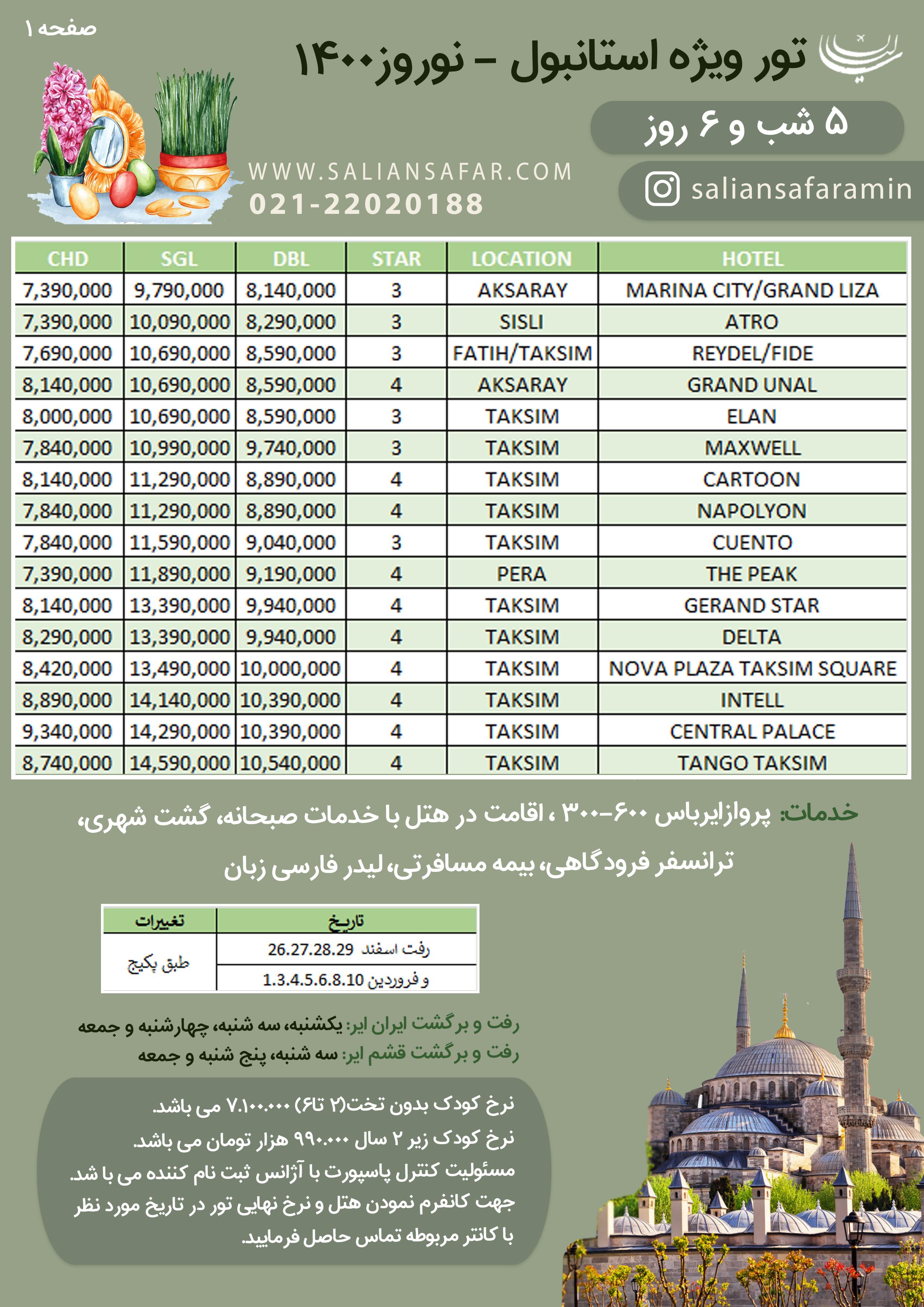 تور استانبول 5 شب و 6 روز نوروز 1400