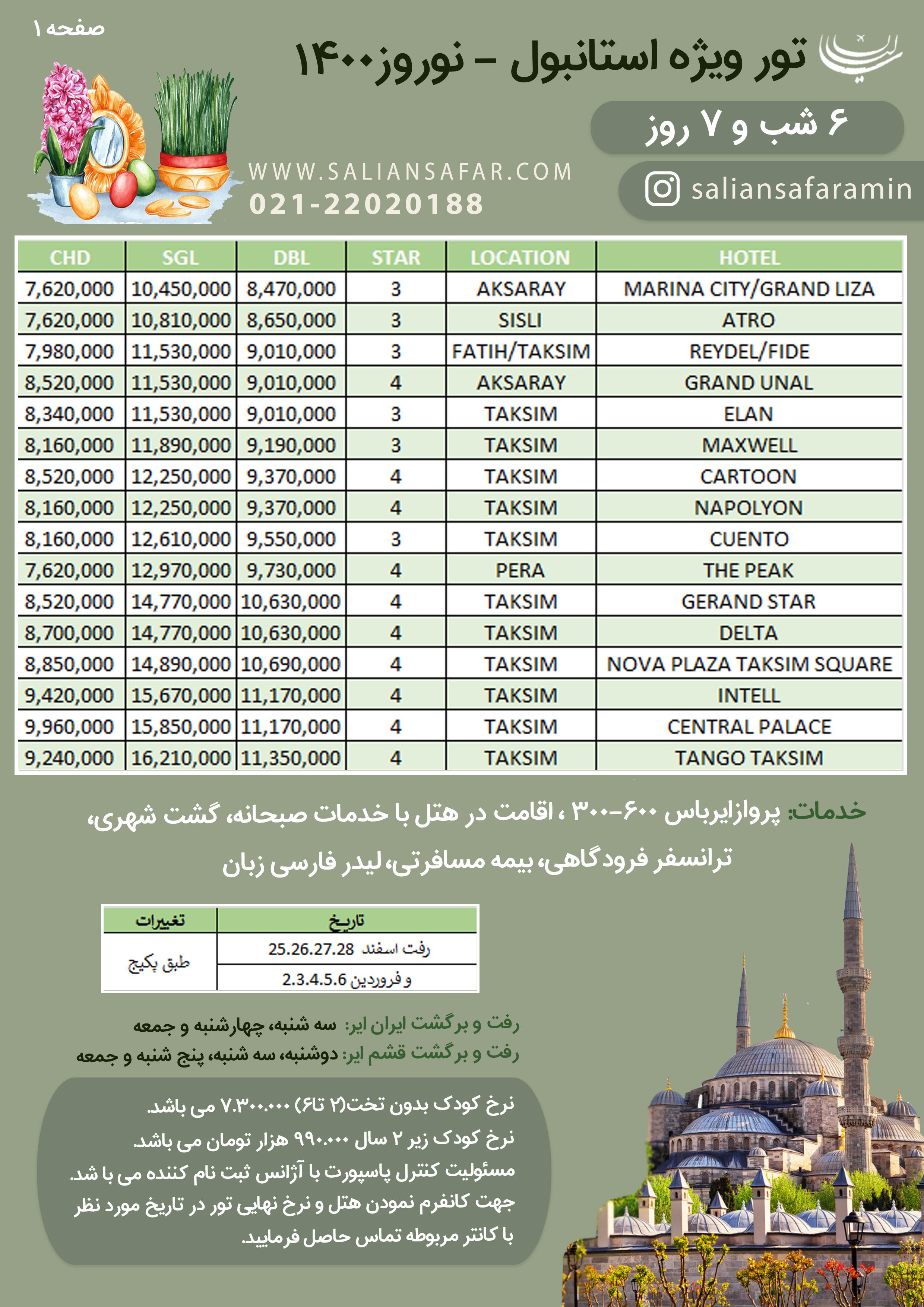 تور استانبول 6 شب و 7 روز نوروز 1400
