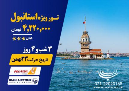 تور ویژه استانبول حرکت 23 بهمن 99