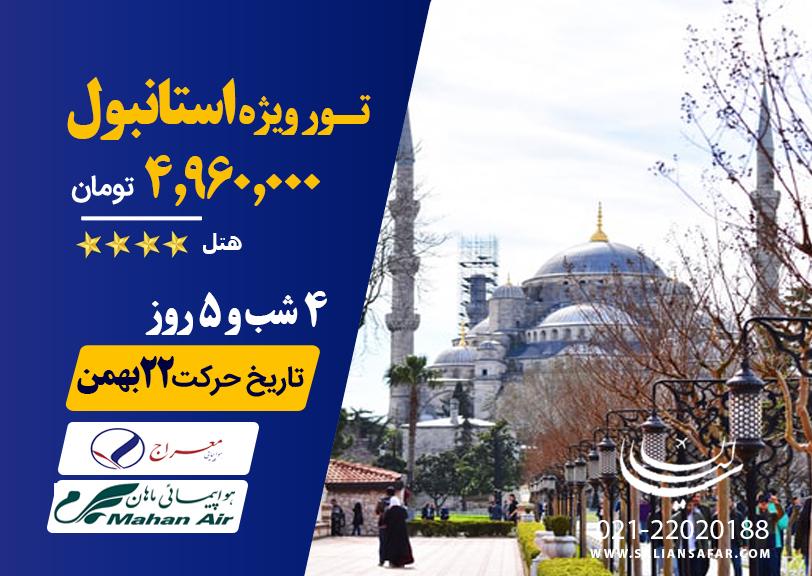 تور ویژه استانبول حرکت 22 بهمن 99