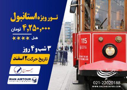 تور ویژه استانبول حرکت 2 اسفند ماه 99