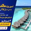 تور ویژه مالدیو - تاریخ حرکت (بهمن ماه 99)